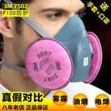 3M dust mask 7502 breathable silicone mask 7093 anti-industrial dust haze mask coal mine P100 mask