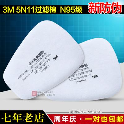 3M防毒面具口罩