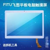 适用10寸FITU飞图平板电脑T8触摸屏外屏手写屏幕配件