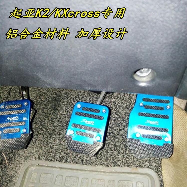 起亞K2KXcross專用油門踏板KXcross改裝剎車踏板鋁合金自動手動擋