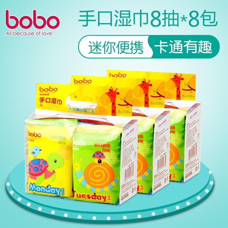 bobo婴儿手口湿巾宝宝湿巾手口专用湿纸巾随身装8片*8