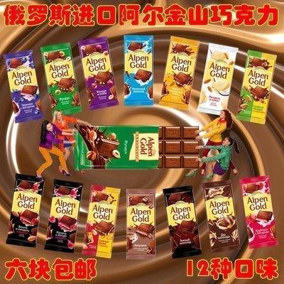俄罗斯进口亿滋阿尔金山巧克力香纯黑水果果仁巧克力多种口味特价
