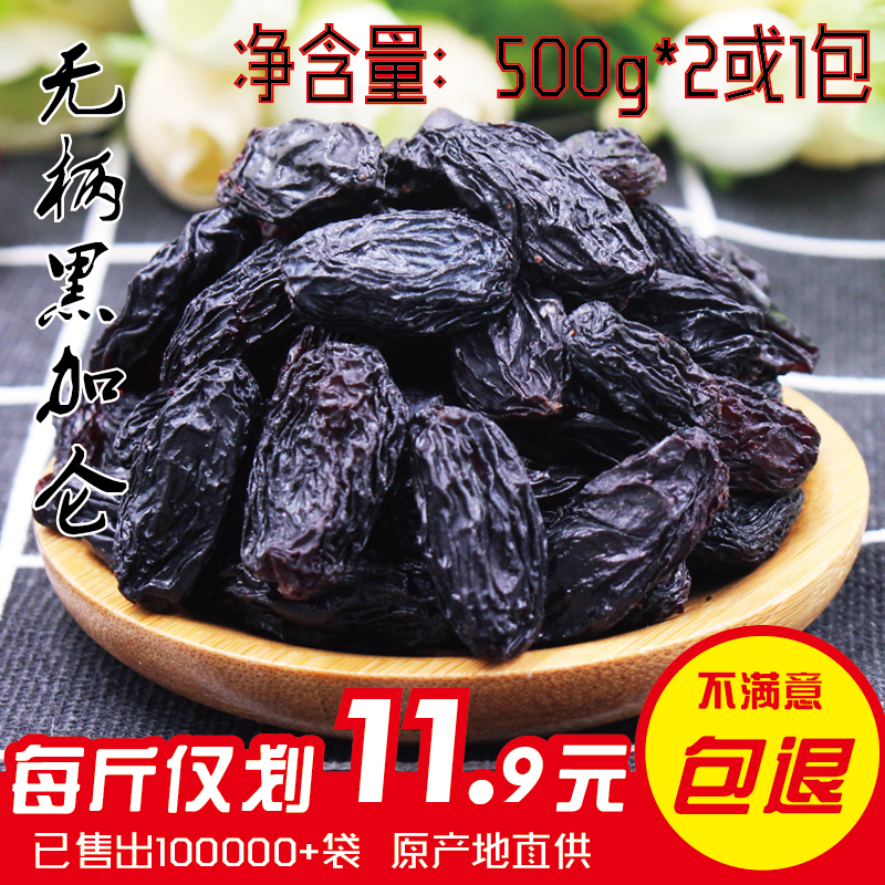 新疆吐鲁番特产黑加仑1000g无籽大颗粒零食干果500g*2或1包葡萄干