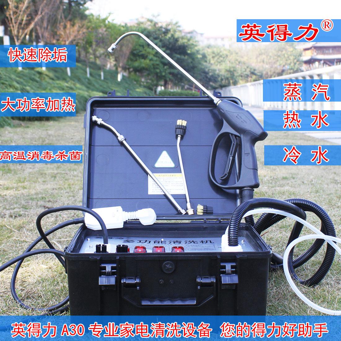 英得力热水蒸汽多功能一体清洁油烟机空调设备家电深度清洗机A30