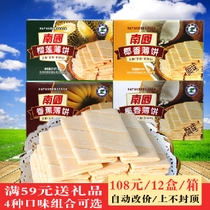 海南特产椰香薄饼榴莲香蕉饼干休闲食品办公室零食80g南国薄饼