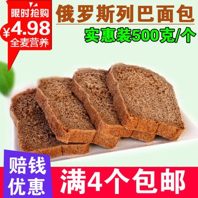 俄罗斯大列巴面包黑麦全麦粗粮吐司饱腹健身代餐早餐食品好吃500g