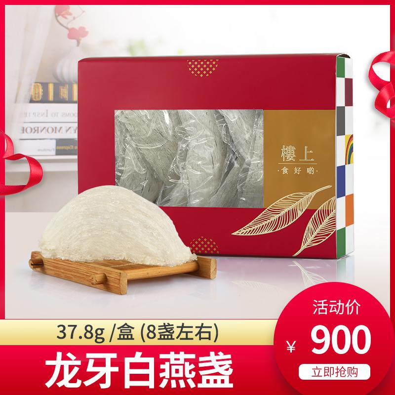 香港楼上燕窝 龙牙白燕盏 80001130印尼进口孕妇营养滋补品37.8克