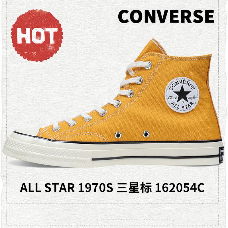 匡威男鞋女鞋正品1970s 三星标70高帮黄色帆布鞋情侣鞋板鞋162054