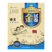 第一学期 金试卷7年级下语文 上海大学出版社 金试卷语文七年级上 钟书金牌
