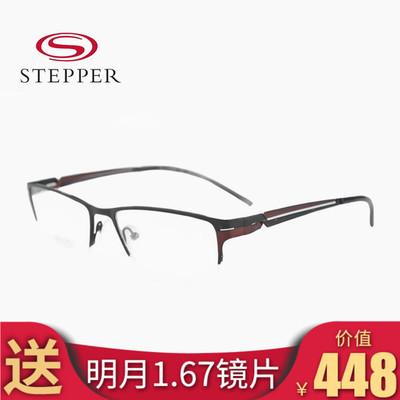 思柏STEPPER眼镜框FU-3045A男士半框眼镜架 超轻简洁防滑钛架3048
