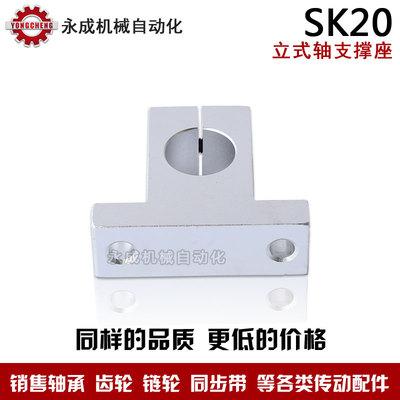 直线轴承立式支架 SK20 立式轴支撑座 SH20A 圆柱导轨光轴固定座