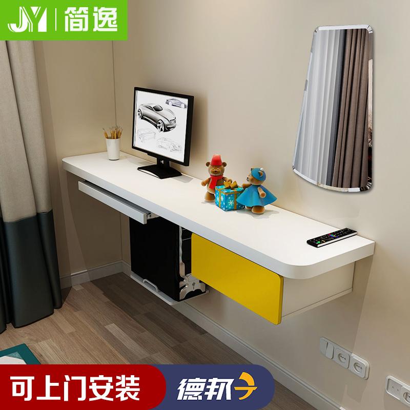 壁挂式电脑桌