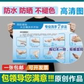 标准洗手6步法7步洗手法步骤图墙贴纸海报 医院诊所学校幼儿园