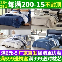LOVO Home Textile Lorray Student Dormitory Bed Three Single Cotton Quilt Set Bed Sheet Four Boys Set