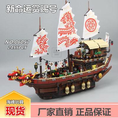 乐拼06057幻影忍者新款命运赏赐号龙船70618拼装积木玩具