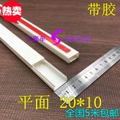 特厚 明装 带胶 阻燃线槽 纯白 线槽 高韧性 pvc