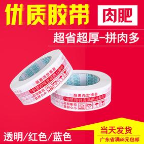 8卷/件 红色淘宝警示语封箱胶带胶纸包装胶带胶布宽厚现货