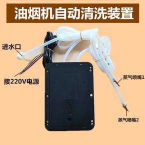 抽吸油烟机自动清洗配件 高温蒸汽自动清洗配件 抽水电磁水泵