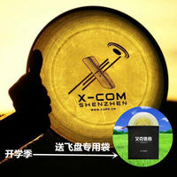 X-COM Aike professional extreme sports competition Frisbee 175g luminous beach hard Frisbee disc children soft Frisbee