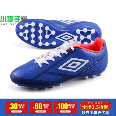 小李子:专柜正品茵宝UMBRO VELOCITA 2 CLUB AG足球鞋UCA90111-04
