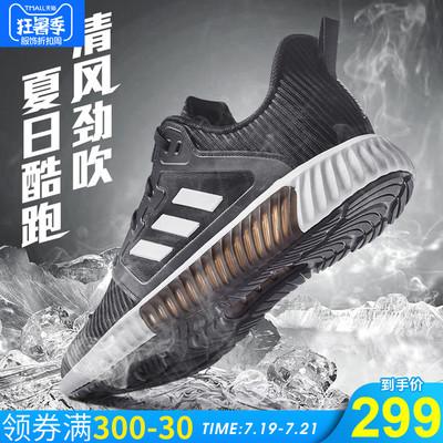 阿迪达斯男鞋2019夏季新款清风系列运动鞋子休闲透气跑步鞋CG3916