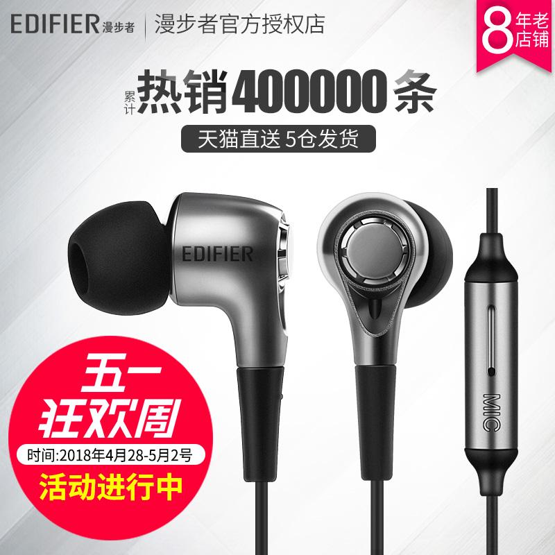 漫步者耳機h230p