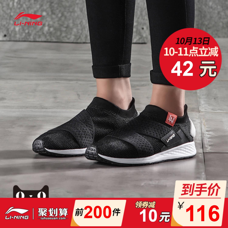 李宁休闲鞋女鞋2018新款透气耐磨一体织袜子鞋小黑鞋低帮运动鞋