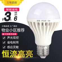 声光控led灯E27螺口声控灯泡3W5W7W家用楼道节能灯雷达人体感应灯图片