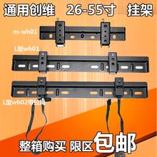 WH01wh02 55寸液晶电视机架壁挂支架通用显示器挂架L 加厚32 WH04
