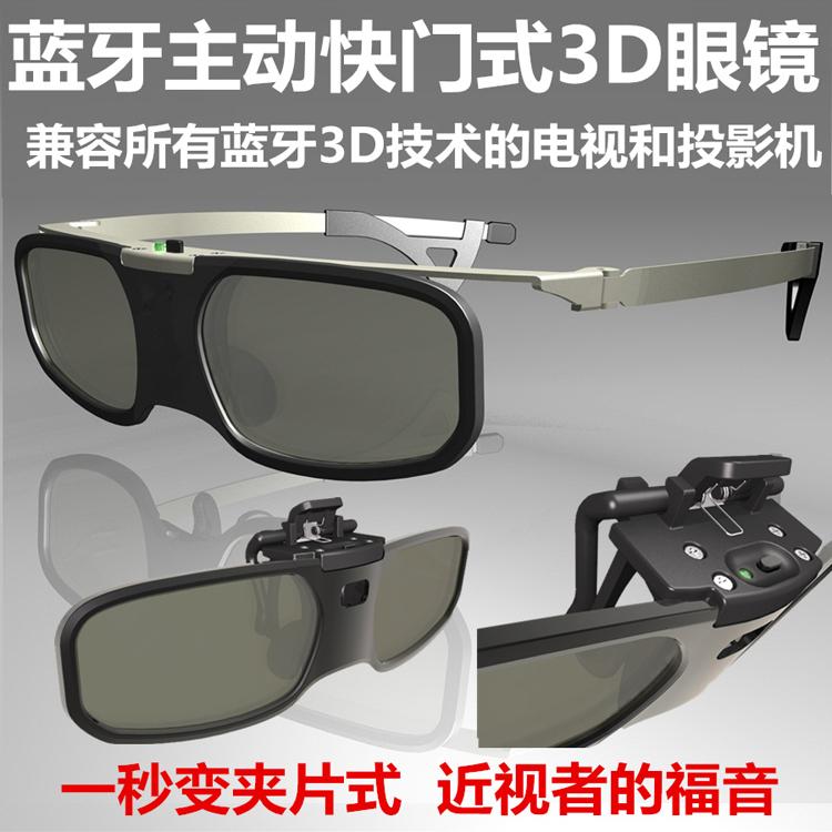近视夹片式蓝牙主动式快门3D眼镜三星夏普索尼3D电视爱普生投影机