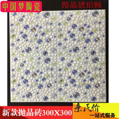 个性鹅卵石阳台地砖300x300厨房卫生间瓷砖浴室厕所防滑砖抛晶砖
