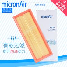 308 科德宝适配标致3008 408空气滤芯C4L空滤滤清器508空气格1.6T