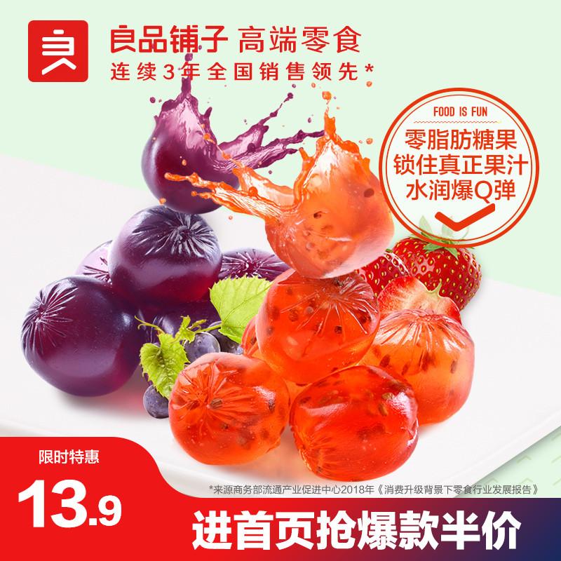 【良品铺子爆浆果汁软糖50gx2袋】水果夹心糖果接吻糖橡皮糖零食