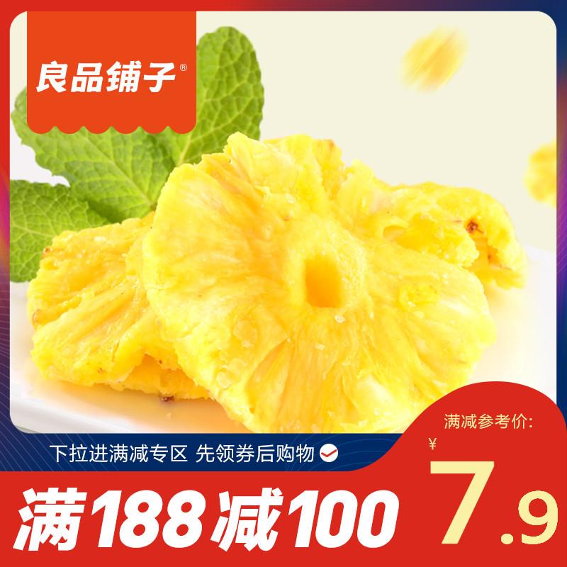 菠萝干良品铺子