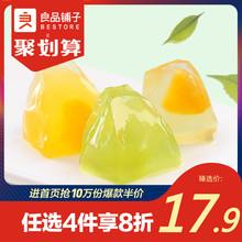 【良品铺子日式纸袋果冻270g】高颜值布丁水果味休闲零食食品小吃