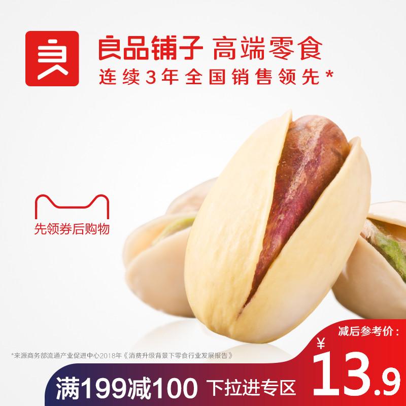 【良品铺子开心果98g】原味坚果无漂白袋装零食孕妇干果休闲食品图片