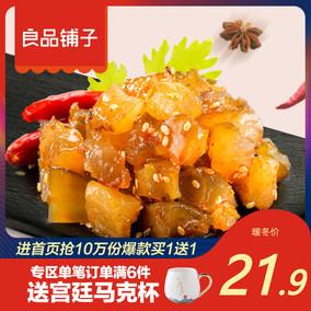 良品铺子牛筋零食小吃牛蹄筋即食香辣味特产美食卤味牛肉板筋熟食