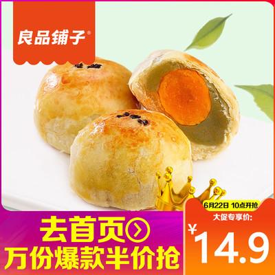 【良品铺子蛋黄酥100g】手工糕点点心零食休闲食品特产美食小吃