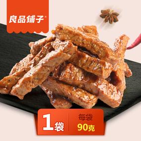 【良品铺子法式香草牛柳90g】黑椒牛肉干零食小吃香辣味休闲食品