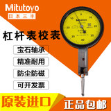 Japan's Mitutoyo lever dial indicator 513-404 lever dial indicator 401 475 405 471 school head