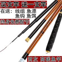 贺友鱼竿买一送一手竿台钓竿碳素超轻超硬28调4.5.47.2 8米长节杆