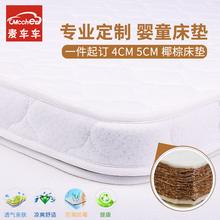 正品麦车车天然椰棕婴儿床床垫棕垫3E椰梦维104*58 111*64可定制