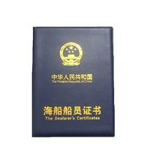 新版海船船员证书套外壳封皮 海员船员11规则证书皮套 海事局正版