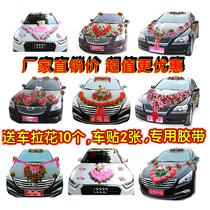 结婚主婚车装饰套装 车队车头花韩式仿真花车布置鲜花婚庆用品