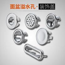 卫浴陶瓷面盆洗手池盆脸盆溢水孔盖装饰盖过滤网塞子堵头配件孔塞