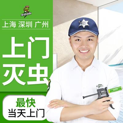 上海上门灭鼠灭蟑螂杀虫公司家庭专业抓老鼠除螨虫跳蚤灭白蚁服务