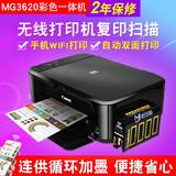 佳能mg3620手机无线照片家用办公复印彩色喷墨打印机一体机3680