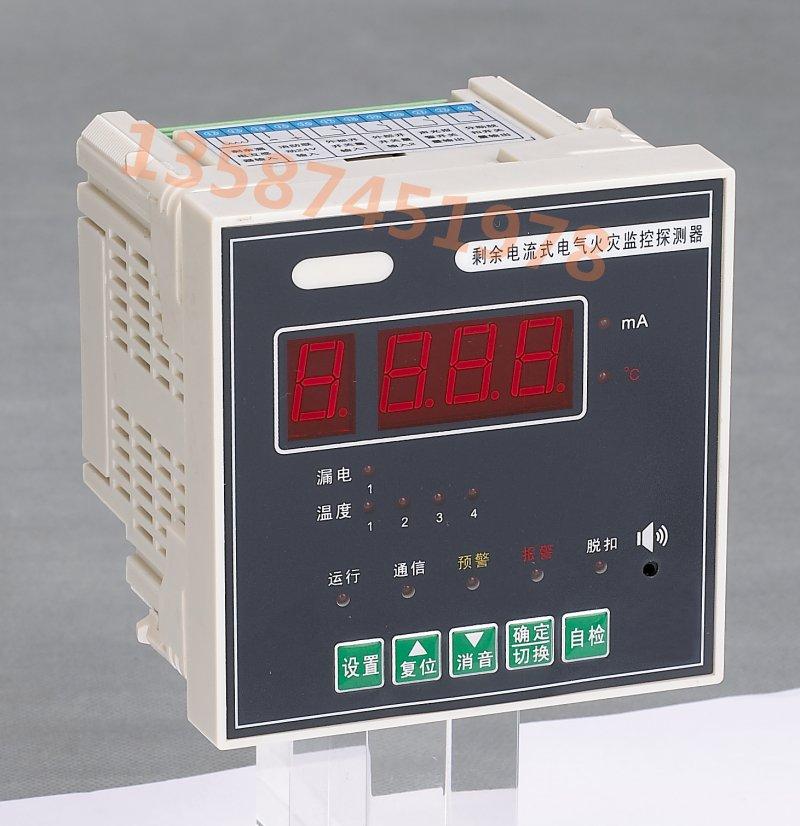 剩余电流火灾监控探测器 防火漏电报警器 火灾监控报警器