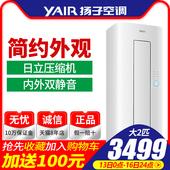 扬子空调2匹2P立式客厅柜机落地式柜式冷暖两用家用杨子两匹二匹