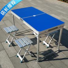 长方形野餐桌椅户外家用可折叠铝合金摆摊露营桌子便携式简易超轻
